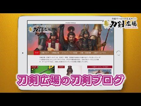 「刀剣広場の刀剣ブログ」YouTube動画