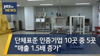 [yestv뉴스] 단체표준 인증기업 10곳 중 5곳…
