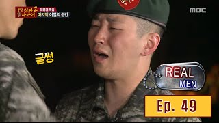 [Real men] 진짜 사나이 -  DinDin's tears,  the moment of parting  20160207