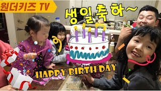 그만해! 삼촌의 멋진 생일축하 노래 감상~ 생일축하파티  happy birthday party l vlog
