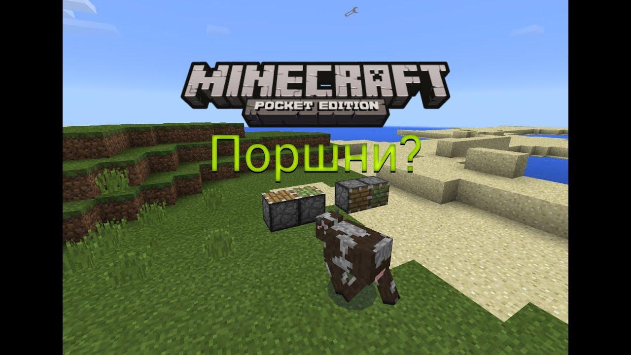 Piston [Поршни!] v1 [0.13.0] — Мод для Minecraft PE ...