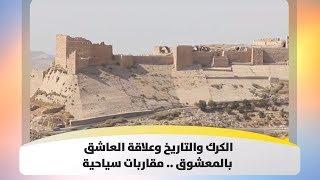 الكرك والتاريخ وعلاقة العاشق بالمعشوق .. مقاربات سياحية