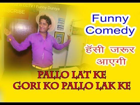 Pallo latke maro pallo latke : Entertaining Rajasthani Song : Dance by Vikram Anand