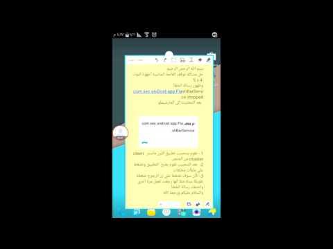 شرح  اخفاء رسالة الخطا com.sec.android.app.FlashBarService stopped  في النوت 4 و 5