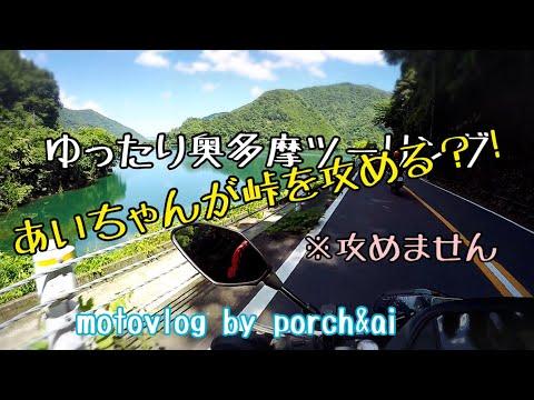 [motovlog]ゆったり奥多摩ツーリング インカムツーリング  MT03&25