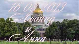 Свадьба Леонида и Анны - 16 августа 2013 - Санкт-Петербург