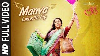 """Manva Likes To Fly"" Full Video Song | Tumhari Sulu | Vidya Balan | T-Series"