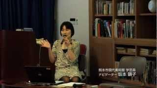 祝CAMK10周年!九州アート全員集合展-展示について 坂本顕子