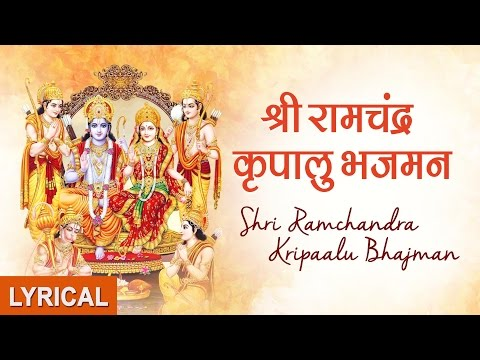 Shri Ram Chandra Kripalu Bhajman..Ram Bhajan Hindi, English Lyrics, LYRICAL VIDEO I Shri Ram Jai Ram