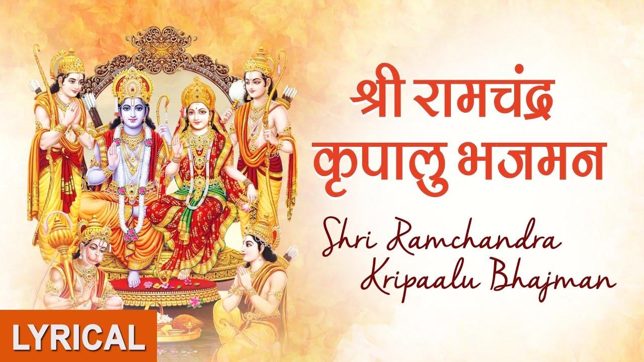Bhaye Pragat Kripala Lyrics In Hindi Pdf