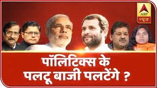 Politics of switching parties right before elections? | Samvidhan Ki Shapath