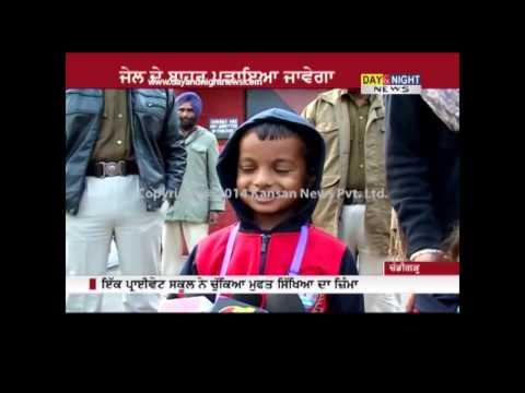 Kids Of Burail Jail Inmates Join School | Chandigarh