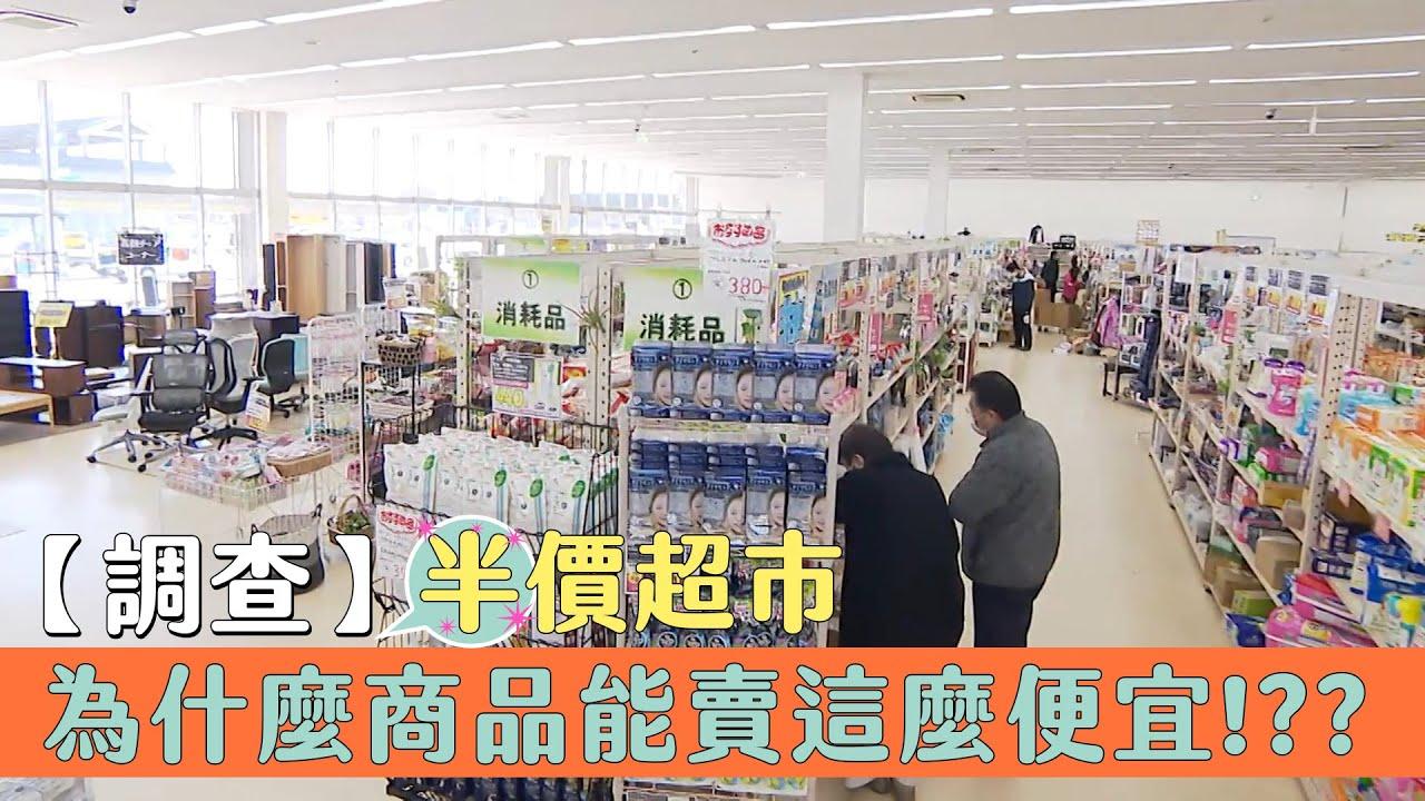 【調查】『半價超市』為什麼商品能賣這麼便宜!?