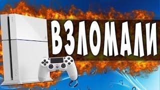 PS4 - ВЗЛОМАЛИ ?!!