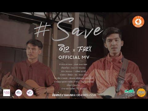 ฟังเพลง - Save (เซฟ) ดิว พีรพล Ft. T Rex - YouTube