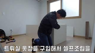 이케아 트뤼실 옷장 조립 IKEA KOREA TRYSI…