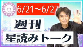 【占い】6/21〜6/27はどんな週?週刊星読みトーク!【第12回:桜田ケイ】