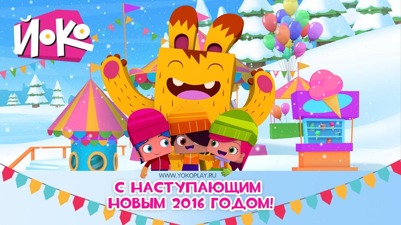 Мультфильм поздравление с новым годом 68