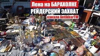 ЛЕНА на БАРАХОЛКЕ | РЕЙДЕРСКИЙ ЗАХВАТ КАНАЛА | 500 грн превратила в 2500грн | РЕАКЦИИ на СЪЕМКУ
