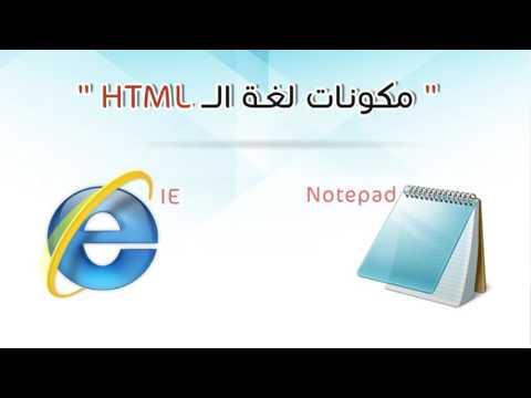 مميزات ومكونات لغة الــ   HTML