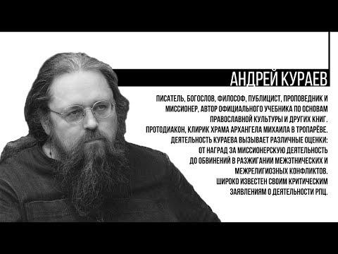 Андрей Кураев о