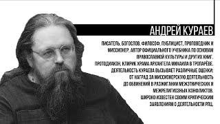 Андрей Кураев о попах растлителях, показной роскоши и сериале «Молодой папа»