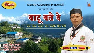 Baatu Bte De Master Chef Randheer Singh Negi Best Uttarakhandi Song New Dj Garhwali Song 2018