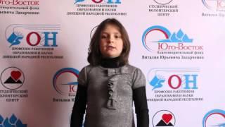 Дети  Донбасса читают стихи о Великой Отечественной Войне