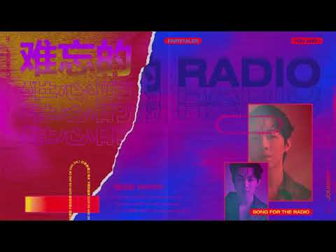 HENRY - RADIO (Chinese Version) [Official Audio]