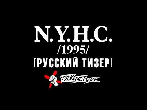 Фильм N.Y.H.C. (1995) РУССКИЙ ТИЗЕР от ТЯЖМЕТКАЧ [2019]