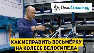 Как исправить  восьмёрку на колесе велосипеда(В данной видеоинструкции мы расскажем, как выявить «восьмёрку» на колесе с ободными и дисковыми тормозами...., 2016-05-06T12:49:43.000Z)
