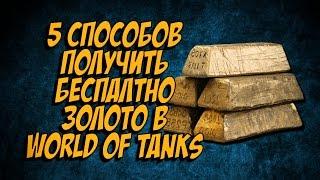 Легко!!Заработок золота в world of tanks 9.20