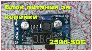 Блок питания регулируемый LM2596S с LED цифровым дисплеем