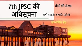 #JPSC Mains paper-5 Answer key#JPSC MAINS  SCIENCE AND TECHNOLOGY#JPSC MAINS