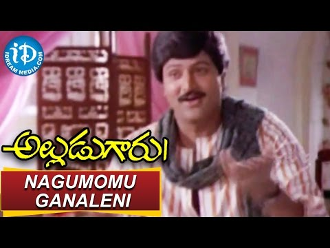 Alludugaru Movie Songs - Nagumomu Ganaleni Video Song | Mohan Babu, Shobana | K V Mahadevan