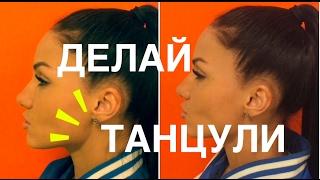 ДЕЛАЙ ТАНЦУЛИ  -  *УЛИ