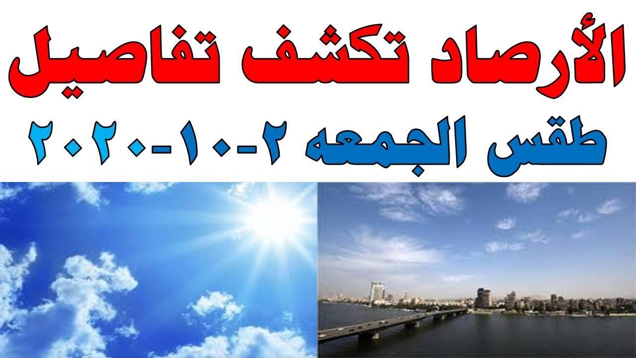 صورة فيديو : طقس اليوم في مصر الجمعه 2-10-2020 و درجات الحرارة اليوم الجمعه 2 اكتوبر 2020