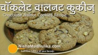 Chocolate Walnut Cookies Recipe  - चॉकलेट अखरोट कुकीज