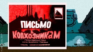 Письмо колхозникам (1932) - кинохроника