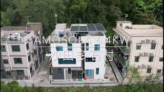 AMOSOLA 安能村屋太陽能系統14