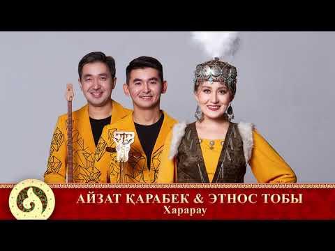 Айзат Қарабек & Этнос тобы - Харарау (аудио)