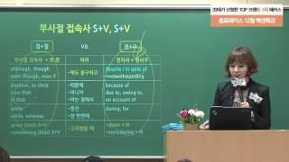 [해커스] 토익 중급 RC 1위 전설토익 전미정 선생님…