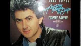 Γιώργος Σαρρής - Λίγο ακόμα ( 1985 )