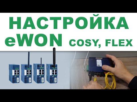 ewon-cosy-и-flexy,-vpn-роутер---быстрый-старт---начальная-настройка
