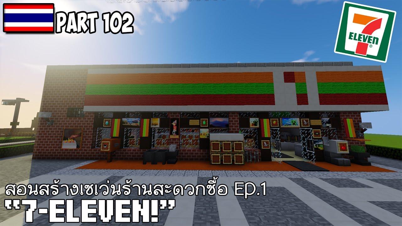 Minecraft : สอนสร้างเซเว่นร้านสะดวกซื้อ \