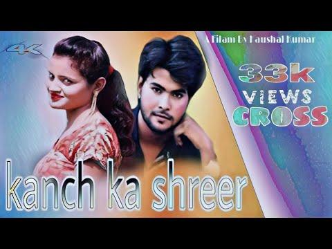 Download Kanch ka sharir !! kaushal yadav || new haryanvi song 2018. yadav.aakash music hr #aligarh