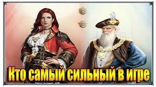 Возрождение Великий Султан Кто самый сильный в игре