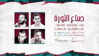 صناع الثورة - المجموعة | Sunnaa Al Thawrah - Various Artists