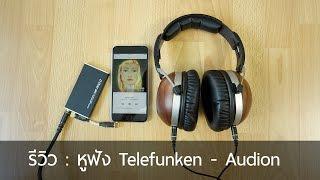 siampod ep10 - รีวิว หูฟัง Telefunken Audion