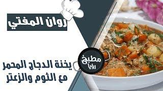 يخنة الدجاج المحمر مع الثوم والزعتر - روان المفتي